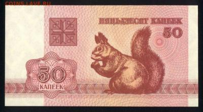 Беларусь 50 копеек 1992 unc 19.10.19. 22:00 мск - 1