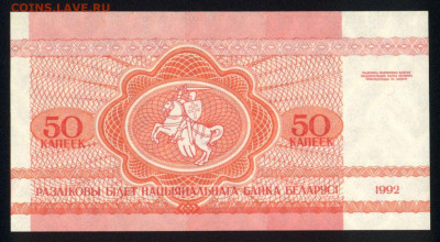 Беларусь 50 копеек 1992 unc 19.10.19. 22:00 мск - 2