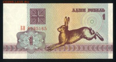Беларусь 1 рубль 1992 unc 19.10.19. 22:00 мск - 1