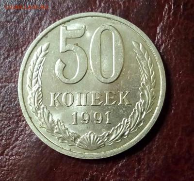 50 копеек 1991 М.До 15.10.22:00 - IMG_20191012_201645_135.JPG