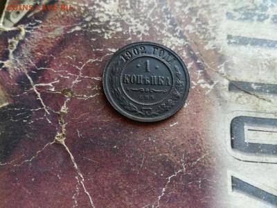 1 копейка 1902 (R) до 16.10.19 - 1902 (2) - копия