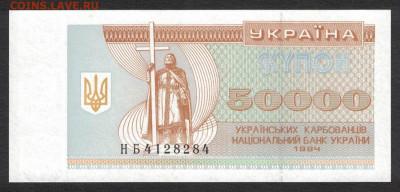 Украина 50000 карбованцев 1994 unc 20.10.19. 22:00 мск - 2