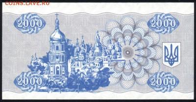 Украина 2000 карбованцев 1993 unc 20.10.19. 22:00 мск - 1