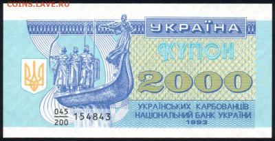 Украина 2000 карбованцев 1993 unc 20.10.19. 22:00 мск - 2