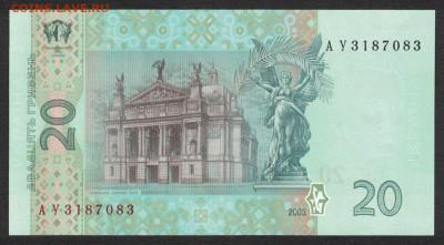 Украина 20 гривен 2003 (Тигипко) unc 20.10.19. 22:00 мск - 1