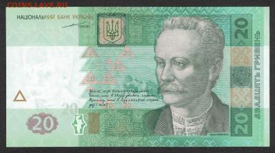 Украина 20 гривен 2003 (Тигипко) unc 20.10.19. 22:00 мск - 2