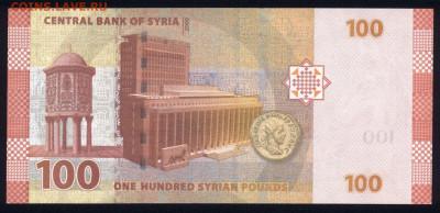 Сирия 50 фунтов 1998 unc 20.10.19. 22:00 мск - 1