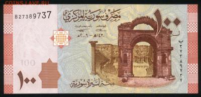 Сирия 50 фунтов 1998 unc 20.10.19. 22:00 мск - 2
