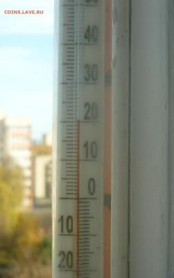 перекличка городов по температуре - P1280164.JPG