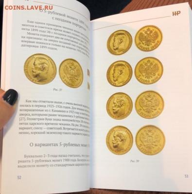 «Золотые монеты периода правления Николая II» - 5