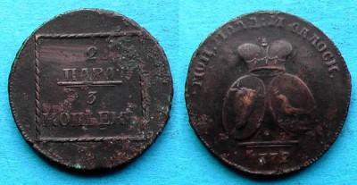 3 копейки 1772 молдавия - оцените - 1772