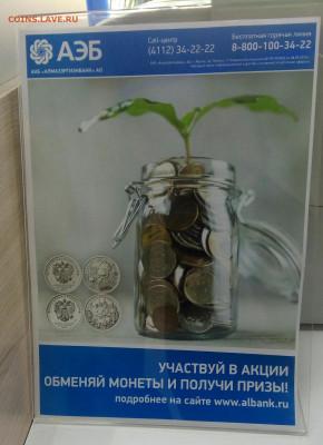 Обмен мелочи на купюры и памятные монеты в банках . - IMG_20191018_192928_864.JPG