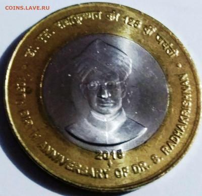 Монеты Индии и все о них. - Радхакришнан_10RS