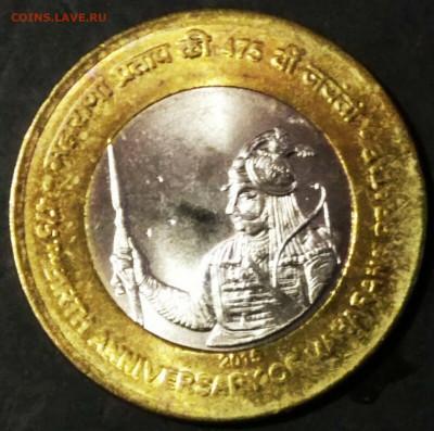 Монеты Индии и все о них. - Пратар_10RS