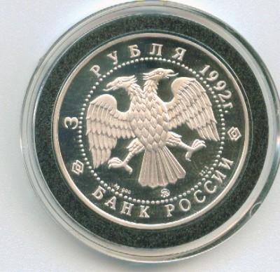 """3 рубля 1992 """"ЭПОХА ПРОСВЕЩЕНИЯ"""" до 30.06 - Image5"""