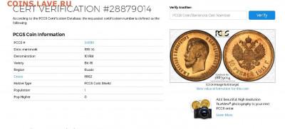 """А была ли """"девочка"""" (монета) 10 рублей 1911 года советского - 1911 PR62.JPG"""