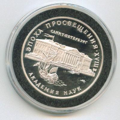 """3 рубля 1992 """"ЭПОХА ПРОСВЕЩЕНИЯ"""" до 30.06 - Image2"""