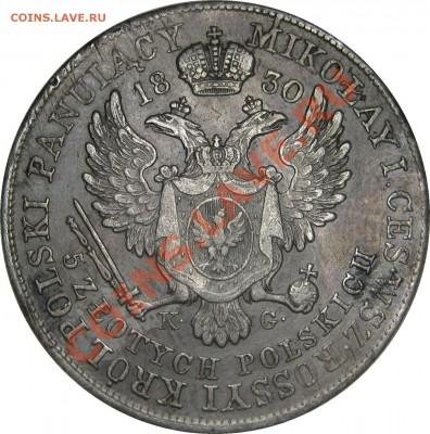 Коллекционные монеты форумчан (регионы) - 5 zlotych 1830 KG rev2