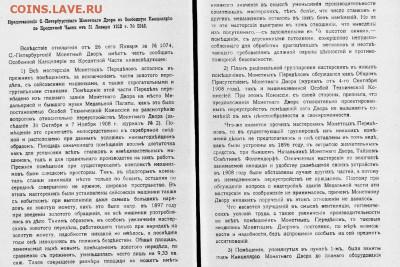 """А была ли """"девочка"""" (монета) 10 рублей 1911 года советского - т1-ф.JPG"""
