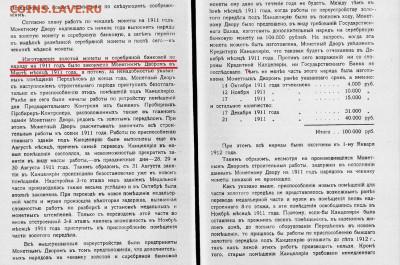 """А была ли """"девочка"""" (монета) 10 рублей 1911 года советского - т2-ф.JPG"""