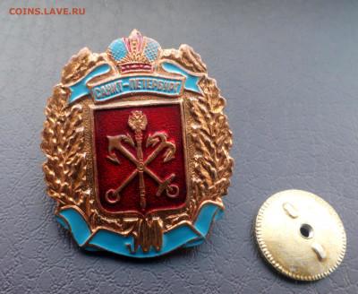 300 лет Санкт-Петербург тяжелый на закрутке до 27.10 22:10 - IMG_20190211_205311