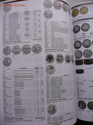 Монеты США. Вопросы и ответы - P1090778.JPG