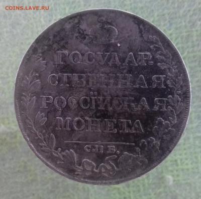 Рубль 1809г. ФГ - IMG_20191021_203252
