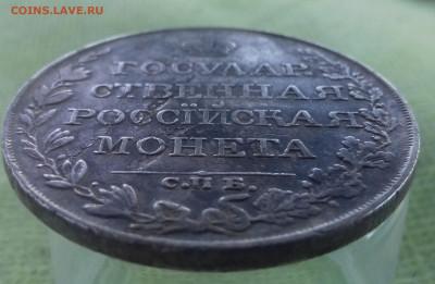 Рубль 1809г. ФГ - IMG_20191021_203429