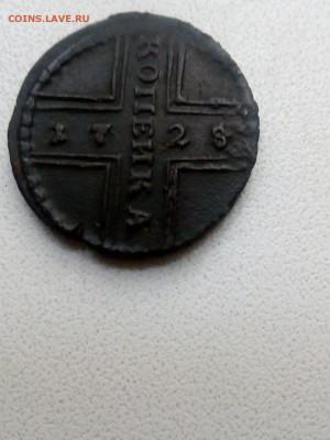 1 копейка 1728г москва - i (1)