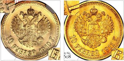 """А была ли """"девочка"""" (монета) 10 рублей 1911 года советского - Срвнение реверсов 1910-1911.JPG"""