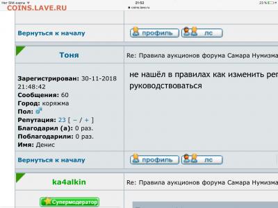Правила аукционов форума Самара Нумизматика - image