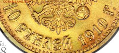 """А была ли """"девочка"""" (монета) 10 рублей 1911 года советского - Укрупненно сравнение 10-11.JPG"""