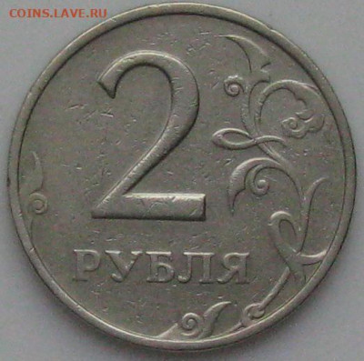 2 рубля 1997 года ММД - 2руб1997ревММД.JPG