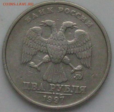 2 рубля 1997 года ММД - 2руб1997аверсММД.JPG