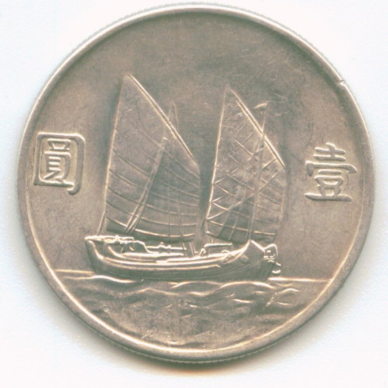 "Китай доллар 1934 ""ДЖОНКА"", серебро до 30.06 - Image10"
