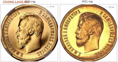 """А была ли """"девочка"""" (монета) 10 рублей 1911 года советского - Сравниние аверсов.JPG"""