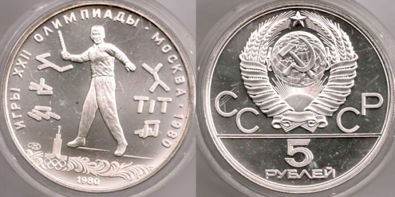 Серебро Олимпиады 1980 ... ОПТОМ :) - 5rub1980-gorodok