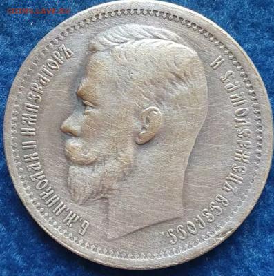 1 Рубль 1915 (в.с) поделка или нет? - IMG_20191025_000124