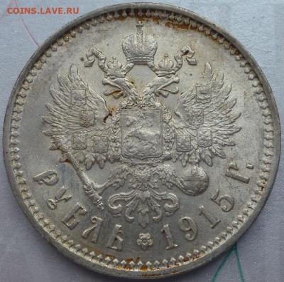 1 Рубль 1915 (в.с) поделка или нет? - P1040798.JPG