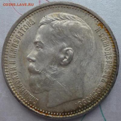 1 Рубль 1915 (в.с) поделка или нет? - P1040797.JPG