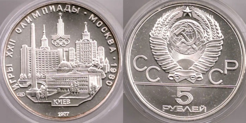 Серебро Олимпиады 1980 ... ОПТОМ :) - 5rub1977-kiev