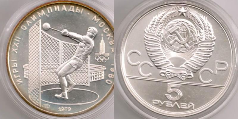Серебро Олимпиады 1980 ... ОПТОМ :) - 5rub-molot