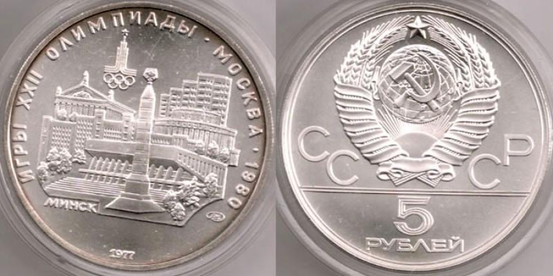 Серебро Олимпиады 1980 ... ОПТОМ :) - 5rub-minsk