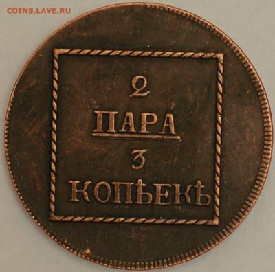 Валлахия и Молдавия 2 пары - 3 копейки 1772г. - 44