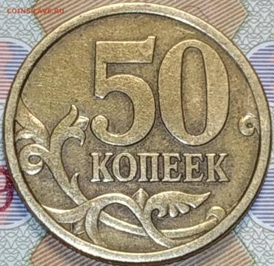 50 копеек 2003 сп ( определение) - IMG_20191026_232937