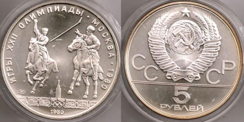Серебро Олимпиады 1980 ... ОПТОМ :) - 5rub-konnie
