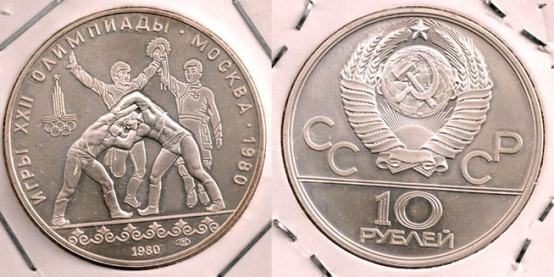 Серебро Олимпиады 1980 ... ОПТОМ :) - 10rub1980-huresh