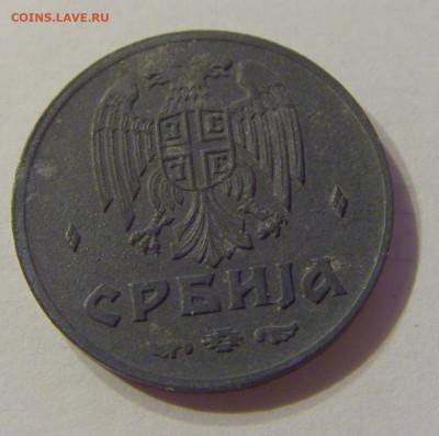 50 пара 1942 Сербия №1 03.11.2019 22:00 МСК - CIMG4637.JPG