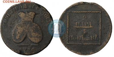 Валлахия и Молдавия 2 пары - 3 копейки 1772г. - 72
