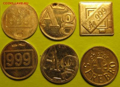 Куплю водочные жетоны разные - Водочные жетоны Камос Третья Эра Серебряный квадрат Чистое серебро куплю продать цена.JPG